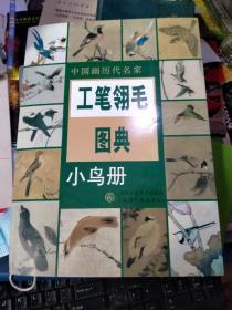 中国画历代名家:工笔翎毛图典(小鸟册)(私藏品较好·