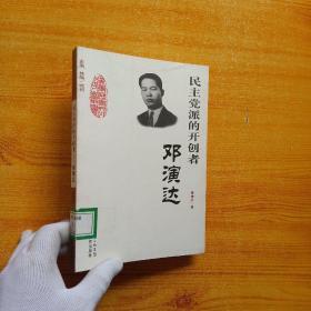 民主党派的开创者:邓演达【馆藏】