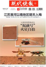 """现代快报2021年6月12日火星探测圆满成功""""祝融号""""火星自拍"""