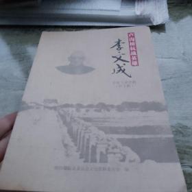 卢沟桥抗战英雄李文成