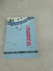 北京名园趣谈 书品如图