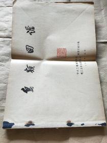 鸟类图谱 1959年8开本(王文凯藏书)