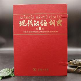 特惠|商务印书馆:现代汉语词典(第6版)(精装)115周年纪念版 ;皮面压花豪华精装本