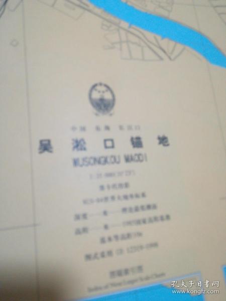 航海图--中国  东海  长江口 --- 吴淞口锚地(110*80)(见详图)
