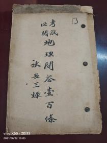 1934年抄写,考试必阅地理问答一百条,附二十七省简介,全国铁路一览,全国执政当局人员列表。(45筒子页)