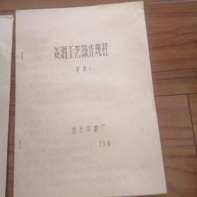 烟台果酒厂资料 姜酒工艺规程。。