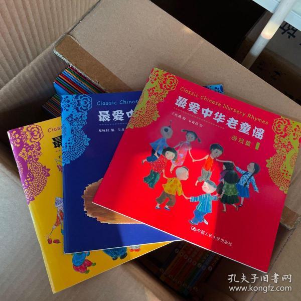 最爱中华老童谣(全三册)