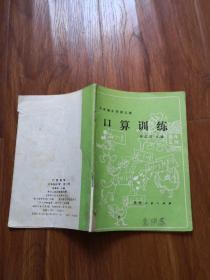 六年制小學第三冊:口算訓練   21號柜