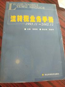 流转税业务手册