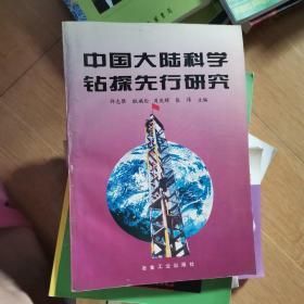中国大陆科学钻探先行研究
