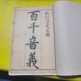 百千音义(民国四年出版)无缺页