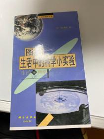 图解生活中的科学小实验 【179层】