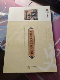 中国历代武林游侠故事