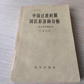 中国过渡时期国民经济的分析