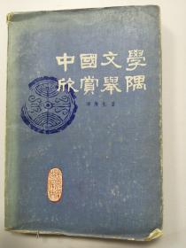 中国文学欣赏举隅♥
