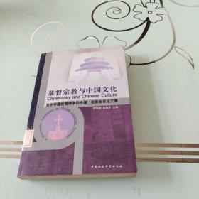 基督宗教与中国文化:关于中国处境神学的中国-北欧会议论文集