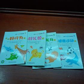 双语行为养成绘本系列:1、小小好行为书,2、小小好礼貌书,3、小小餐桌礼仪书,4、小小健康运动书 (4册合售)