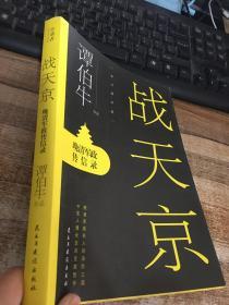 战天京:晚清军政传信录(2017年全新修订增补版!)
