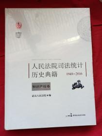 人民法院司法统计历史典籍 1949-2016 知识产权卷(全新未开封)