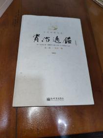 文白对照全译,资治通鉴,第二辑,东汉,魏(肆)