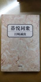 【日本原版围棋书】棋悦同众(江崎诚致 著,精装本)
