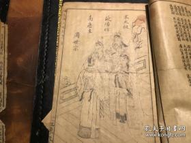 绘图南宋飞龙传1、3、4卷 多精美插图绣像绘图