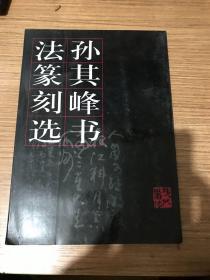 孙其峰书法篆刻选