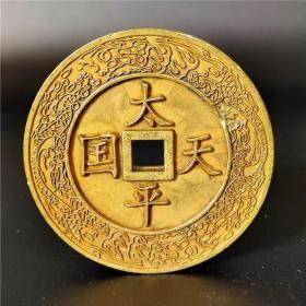 古钱币 雕母大号太平天国  包浆醇厚 鉴赏收藏