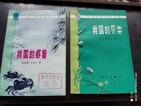 农村科学实验丛书 我国的虾蟹、我国的贝类 两本