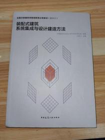装配式建筑系统集成与设计建造方法(无字)