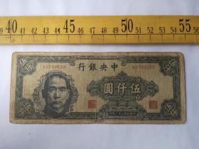 民国中央银行,孙像伍仟圆
