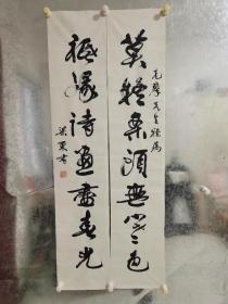 """梁东,著名书法家、诗人。 1932年5月生于安徽省安庆市。曾任中国文联全国委员、中国作家协会全国委员,中国书法家协会三届理事,中国煤矿书法家协会主席。中国人才研究会艺术家学部委员会授予""""一级书法艺术学部委员""""称号。对联作品保真"""