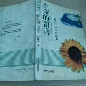 生命的留言:《死亡日记》全选本。