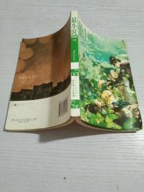 最小说(第五辑):2007年03期