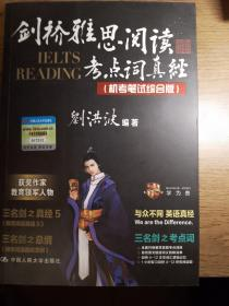 剑桥雅思阅读考点词真经(机考笔试综合版) 2016年第四版