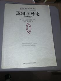 逻辑学导论:(第11版)