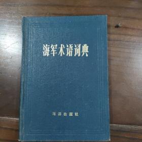海军术语词典
