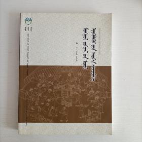 蒙古文论史研究 : 蒙古文