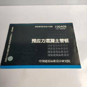 10G409预应力混凝土管桩:国家建筑标准设计图集10G409(替代03SG409)
