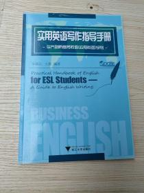 实用英语写作指导手册