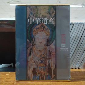 中华遗产2019典藏版(盒装12本)