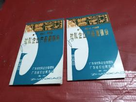 1979年广东省社对企业产品展销会--【门券2张合售】