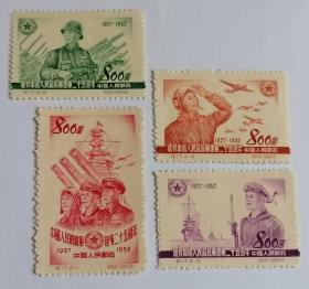 纪17  中国人民解放军建军二十五周年新票全(个别票向右偏移)