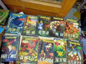 安德鲁 朗 世界经典童话全集 :玻璃山 ,蓝鹦鹉,五月花公主 ,魔镜 ,铜戒,绿衣骑士 ,少女小精灵 ,阿拉丁神灯 ,无头小矮人 , 森林王子  10本合售(一版一印)