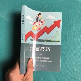 市场营销心理技巧沟通训练书籍