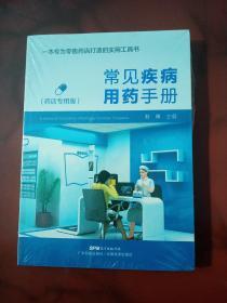 常见疾病用药手册(药店专用版)