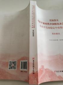党的建设(贯彻落实习近平新时代中国特色社会主义思想在改革发展稳定中攻坚克难案例)