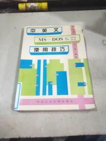 中英文MS—DOS 6.22使用技巧