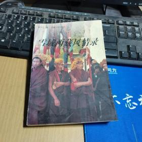 雪域西藏风情录