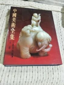 中国美术全集:工艺美术编9:玉器